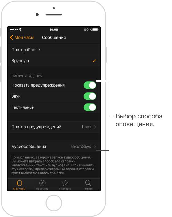 Экран программы «Сообщения» в программе AppleWatch на iPhone. Вы можете выбрать, нужно ли отображать предупреждения, включить звуковое оповещение, тактильный сигнал и выбрать предупреждения, которые Вы хотите отображать.