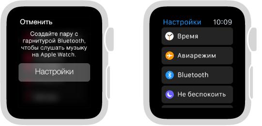 Если перед созданием пары с динамиками или наушниками Bluetooth Вы выбрали AppleWatch в качестве источника музыки, кнопка «Настройки» отображается в центре экрана. Нажмите ее, чтобы перейти к настройкам Bluethooth на AppleWatch, где можно добавить устройство для прослушивания.