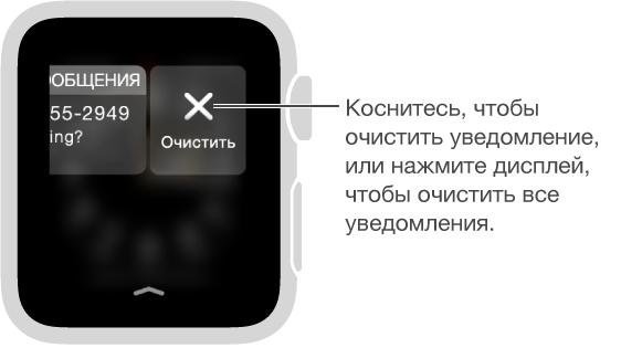 Кнопка «Очистить» отображается справа от уведомления, когда Вы смахиваете по нему влево.
