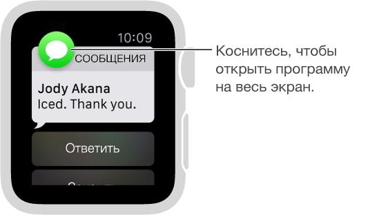 Значок программы, связанной с уведомлением, отображается в левом верхнем углу. Коснитесь его, чтобы открыть контент уведомления в программе.