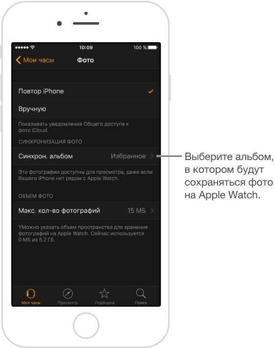 Используйте параметр «Синхрон. альбом» в настройках «Фото» программы AppleWatch, чтобы выбрать снимки, которые будут храниться на AppleWatch.