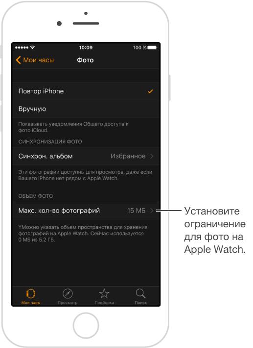 Экран «Фото»в программе AppleWatch на iPhone, где Вы можете выбрать альбом для синхронизации и установить ограничение для объема фото на AppleWatch.