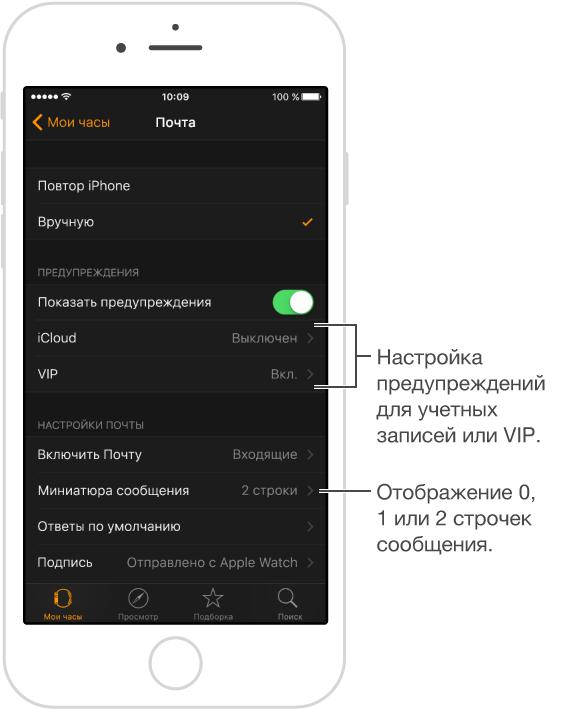 В настройках Почты в программе AppleWatch на iPhone можно настроить стиль флажка, длину текста предварительного просмотра и другие параметры.