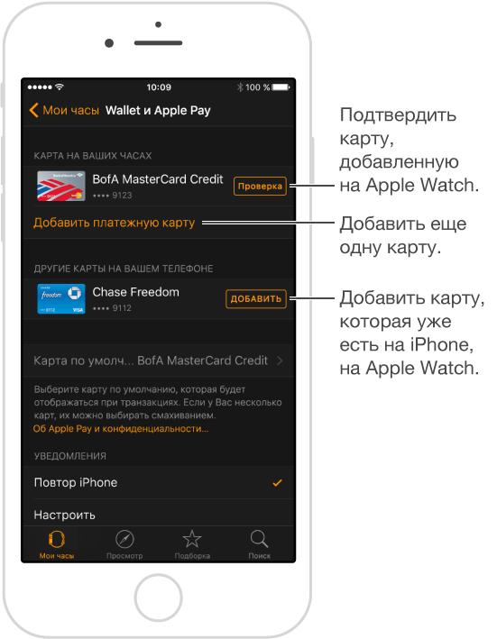Экран настроек «Wallet и ApplePay» в программе AppleWatch. Указатель на слово «Проверка»; коснитесь, чтобы ввести проверочный код Вашей платежной карты. Коснитесь «Добавить кредитную или дебетовую карту», чтобы добавить новую платежную карту. Если у Вас уже есть карта на iPhone, коснитесь кнопки «Добавить» рядом с ней, чтобы добавить карту на Apple Watch.