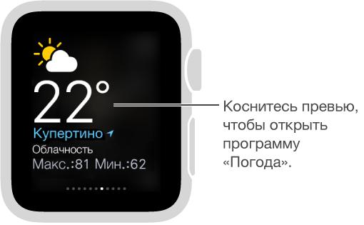 Открыто превью «Погода». Сноска, указывающая на превью, которого нужно коснуться, чтобы открыть программу «Погода».
