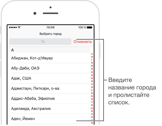 Экран программы «Часы» на iPhone. На этом экране Вы можете добавлять города в программу «Мировые часы».