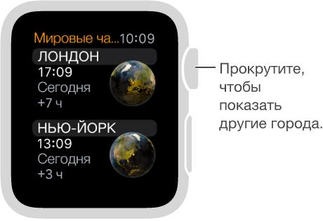Вид программы «Мировые часы» со списком городов и полосой прокрутки. Поверните колесико, чтобы выполнить прокрутку вверх или вниз. Коснитесь, чтобы выбрать нужный вариант.