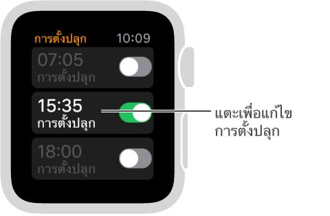 หน้าจอนาฬิกาปลุกที่มีการปลุกสามรายการและสวิตช์สำหรับเปิดหรือปิดการปลุกเหล่านั้น