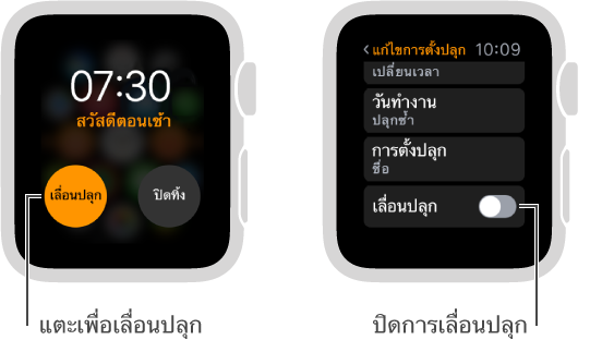 หน้าจอของนาฬิกาสองหน้าจอ หน้าจอหนึ่งแสดงหน้าปัดนาฬิกาที่มีปุ่มเลื่อนปลุก อีกหน้าจอหนึ่้งแสดงการตั้งค่าแก้ไขการปลุก ซึ่งเป็นที่ที่คุณสามารถเปิดหรือปิดใช้เลื่อนปลุก
