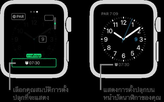 หน้าจอสองหน้าจอ หน้าจอหนึ่งแสดงวิธีการตั้งค่าตัวเลือกเพื่อเพิ่มการปลุกลงในหน้าปัดนาฬิกาของคุณ อีกหน้าจอหนึ่งแสดงเวลาปลุกที่แสดงในหน้าปัดนาฬิกา