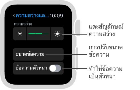 หน้าจอตั้งค่าความสว่างบน Apple Watch พร้อมคำบรรยายสัญลักษณ์ความสว่างที่ปลายแถบเลื่อนทั้งสองข้าง: แตะสัญลักษณ์ความสว่าง คำบรรยายขนาดข้อความ: ปรับขนาดข้อความ คำบรรยายข้อความตัวหนา: ทำให้ข้อความเป็นตัวหนา