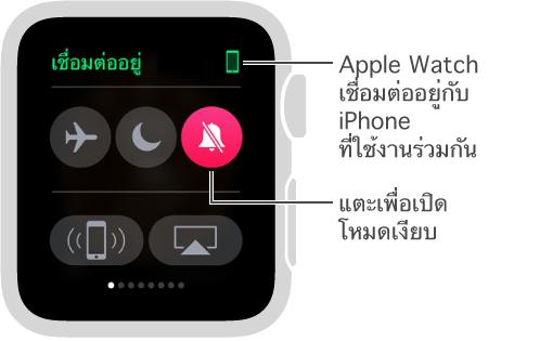 หน้าปัดการตั้งค่า ซึ่งเป็นที่ที่คุณสามารถดูสถานะการเชื่อมต่อของนาฬิกากับ iPhone และตั้งโหมดเครื่องบิน ห้ามรบกวน และปิดเสียงได้ คุณยังสามารถส่งสัญญาณไปที่ iPhone ของคุณได้ด้วย เลือกปิดเสียงอยู่