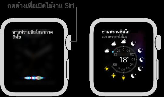 กด Digital Crown ค้างไว้เพื่อถามคำถามกับ Siri หน้าจอที่แสดงการถามคำถามเกี่ยวกับสภาพอากาศในซานฟรานซิสโกกับ Siri และ Siri แสดงสภาพอากาศในซานฟรานซิสโกวันนี้