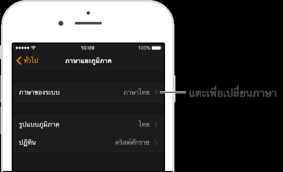 """การตั้งภาษาของระบบในแอพ Apple Watch ไปที่ """"นาฬิกาข้อมือของฉัน"""" แล้วไปที่ทั่วไป จากนั้นไปที่ภาษาและภูมิภาค แตะภาษาของระบบเพื่อเปลี่ยนภาษา"""