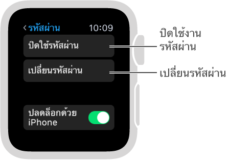 หน้าจอตั้งค่ารหัสผ่านบน Apple Watch ตัวชี้ที่ชี้ไปที่ ปิดใช้งานรหัสผ่าน และ เปลี่ยนรหัสผ่าน
