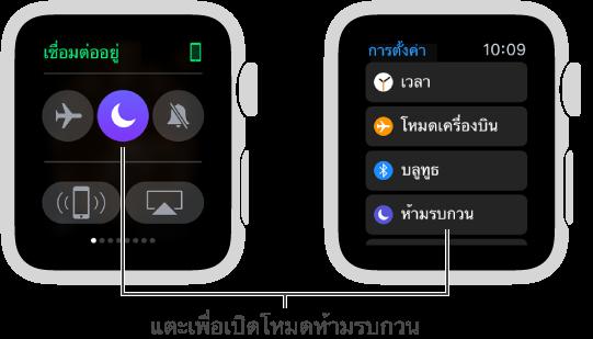 หน้าจอ Apple Watch สองหน้าจอที่แสดงวิธีการตั้งห้ามรบกวนสองแบบ โดยแบ่งเป็นการตั้งบนหน้าปัดการตั้งค่าหรือในแอพการตั้งค่า