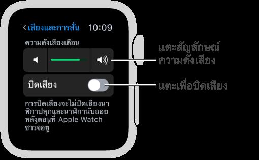 หน้าจอเสียงและการสั่นบน Apple Watch หมุน Digital Crown หรือแตะสัญลักษณ์ความดังเสียงเพื่อเพิ่มหรือลดความดังเสียงของเสียงกริ่งและเสียงเตือน แตะปิดเสียงเพื่อปิดเสียง Apple Watch