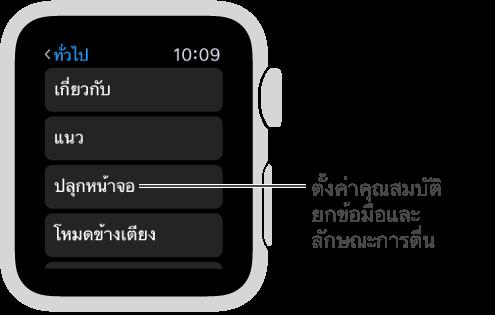 หน้าจอการตั้งค่าทั่วไปบน Apple Watch พร้อมตัวชี้ที่ตัวเลือกเปิดใช้งานเมื่อยกข้อมือขึ้น แตะเพื่อตั้งค่า