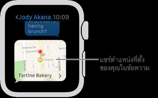 หน้าจอแอพข้อความที่แสดงแผนที่ตำแหน่งของผู้ส่ง กดลงน้ำหนักที่หน้าจอเพื่อส่งตำแหน่งของคุณในการสนทนา