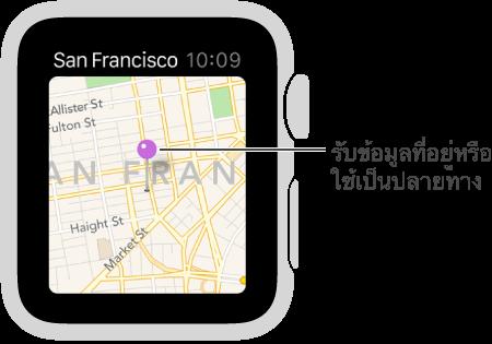 ใช้หมุดแผนที่เพื่อรับที่อยู่โดยประมาณของจุดหนึ่งในแผนที่ หรือใช้เป็นปลายทางของเส้นทาง