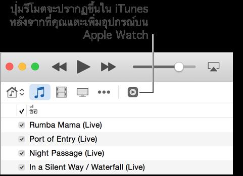 ปุ่มรีโมตใน iTunes จะปรากฏขึ้นในขณะที่คุณกำลังพยายามเพิ่มคลังลงใน Apple Watch