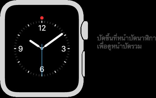 ปัดขึ้นเพื่อดูหน้าปัดรวมจากหน้าปัดนาฬิกาใดก็ได้