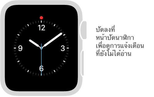 ปัดขึ้นเพื่อดูการแจ้งเตือนจากหน้าปัดนาฬิกาใดก็ได้