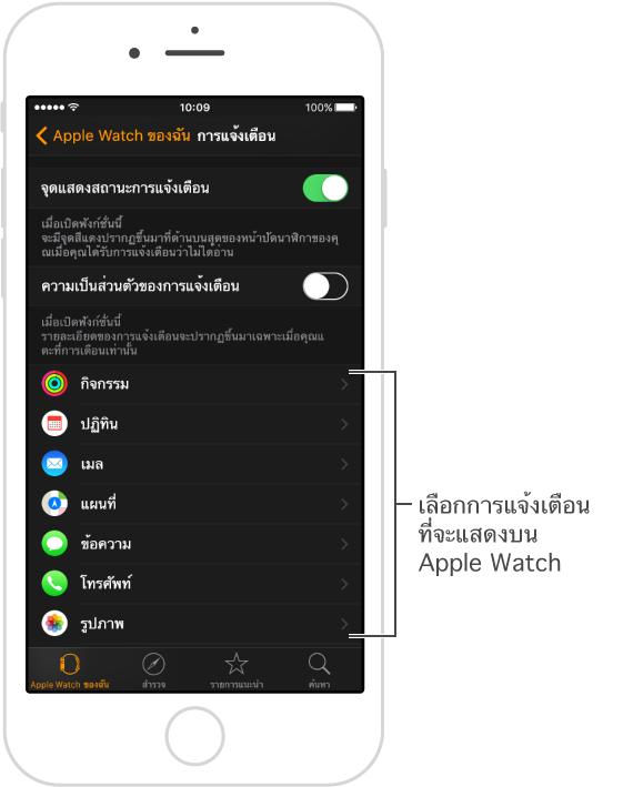 """ที่มาของการแจ้งเตือนจะแสดงเป็นรายการในแแอพ Apple Watch ใน iPhone แตะ """"นาฬิกาข้อมือของฉัน"""" แตะการแจ้งเตือน จากนั้นเลื่อนลง"""