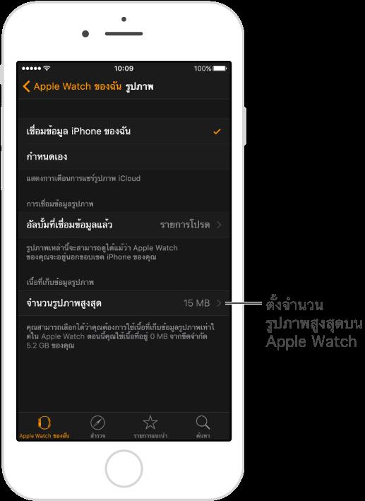 หน้าจอรูปภาพในแอพ Apple Watch ใน iPhone ซึ่งเป็นที่ที่คุณสามารถเลือกว่าจะเชื่อมข้อมูลอัลบั้มใดบ้างและตั้งจำนวนสูงสุดของเนื้อที่เก็บข้อมูลรูปภาพใน Apple Watch
