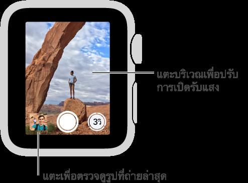 เมื่อดูที่ช่องมองภาพระยะไกลใน Apple Watch ปุ่มถ่ายรูปจะอยู่ที่กึ่งกลางด้านล่างโดยมีปุ่มถ่ายรูปหลังจากหน่วงเวลาอยู่ทางด้านขวา หากคุณเคยถ่ายรูปมาก่อน จะมีปุ่มตัวแสดงรูปภาพอยู่ที่ด้านซ้ายล่าง