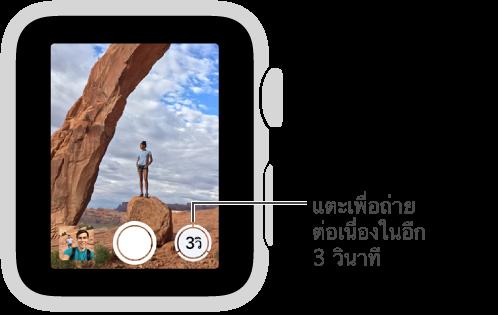 เมื่อมองช่องมองภาพระยะไกลใน Apple Watch ปุ่มตัวตั้งเวลาจะอยู่ที่ด้านขวาล่าง