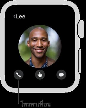 หน้าจอที่แสดงใบหน้าของเพื่อนที่เลือก โดยมีปุ่ม Digital Touch และข้อความอยู่ด้านล่าง แตะโทรศัพท์เพื่อโทรหาเพื่อนคนนี้