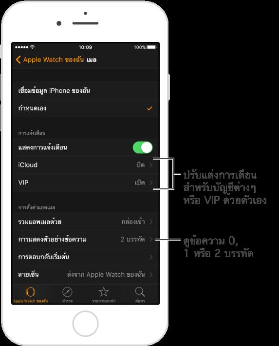 การตั้งค่าเมลในแอพ Apple Watch บน iPhone ทำให้คุณสามารถปรับลักษณะธง ความยาวของการแสดงตัวอย่างข้อความ และอื่นๆ อีกมาก
