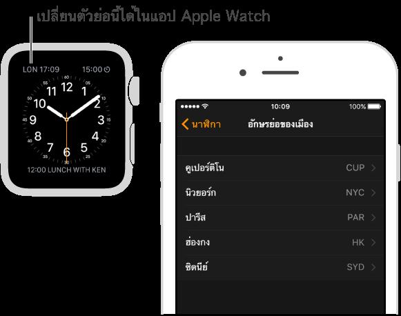 หน้าปัดนาฬิกาที่มีตัวชี้ที่เวลาในลอนดอน โดยใช้ตัวย่อ LON หน้าจอถัดไปแสดงตัวเลือกในแอพ Apple Watch ใน iPhone ซึ่งเป็นที่ที่คุณสามารถแก้ไขตัวย่อของเมืองต่างๆ
