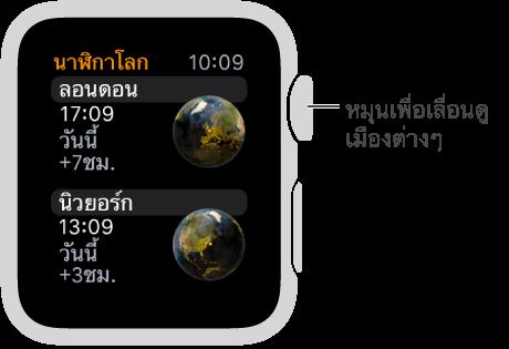 ภาพของแอพนาฬิกาโลกพร้อมรายชื่อเมืองและแถบเลื่อน หมุน Digital Crown เพื่อเลื่อนขึ้นหรือลง แตะเพื่อเลือก