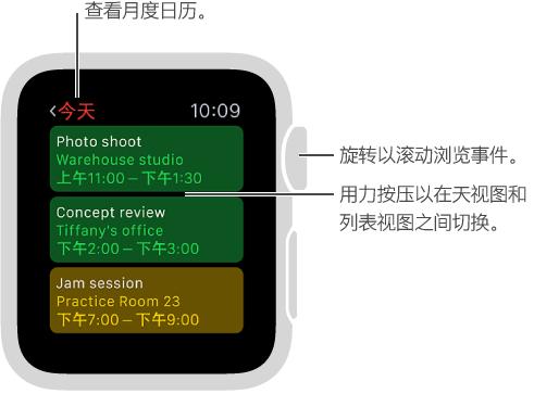 """打开""""日历""""应用,然后旋转 Digital Crown 表冠来滚动浏览事件。 按压屏幕以在天视图和列表视图之间切换。 轻点左上方的日期以显示月度日历。"""