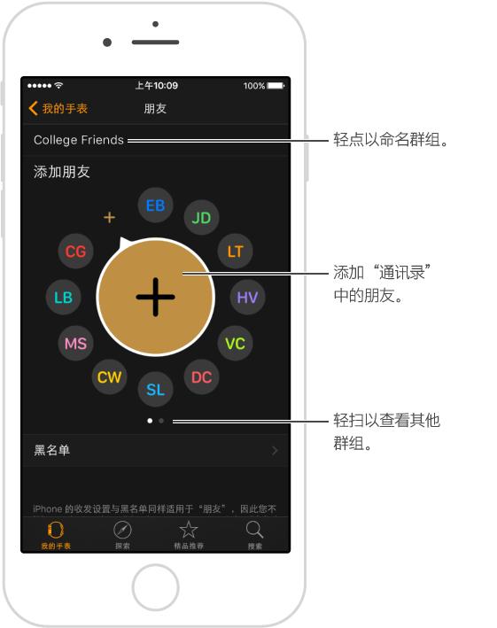 "Apple Watch 应用中的""朋友""屏幕,您会看到填充自多任务屏幕中的朋友,可以轻点""添加朋友""来添加新朋友。"