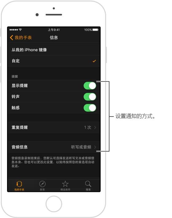 "iPhone 上 Apple Watch 应用中的""信息""屏幕。 您可以自定提醒、选择显示提醒、打开声音或触感以及过滤想要看到的提醒。"