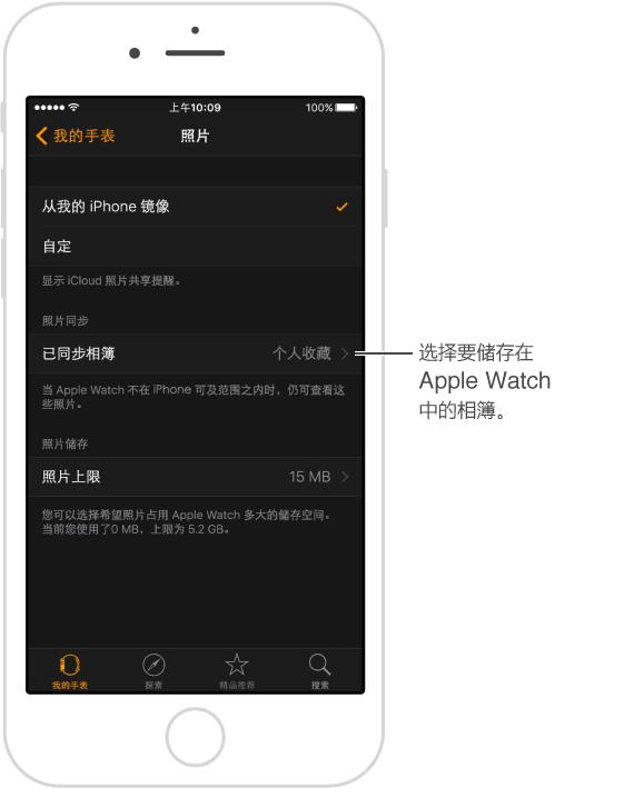 """在 Apple Watch 应用中,使用""""照片""""设置中的""""已同步相簿""""设置来选取储存在 Apple Watch 上的照片。"""