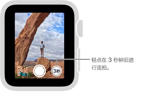 如果正看着 Apple Watch 上的远程相机取景框,定时按钮位于右下方。