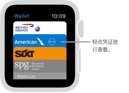 在 Wallet 屏幕中,轻点凭证进行查看。