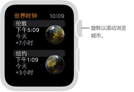 """含城市列表和滚动条的""""世界时钟""""应用视图。 旋转表冠上下滚动。 轻点以选择。"""
