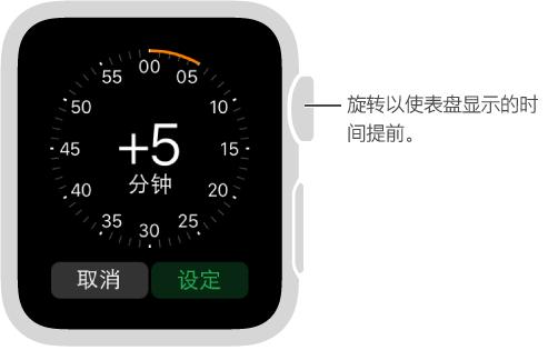 """在""""时间""""设置应用中,旋转 Digital Crown 表冠来增加想要显示在表盘上的时间。"""