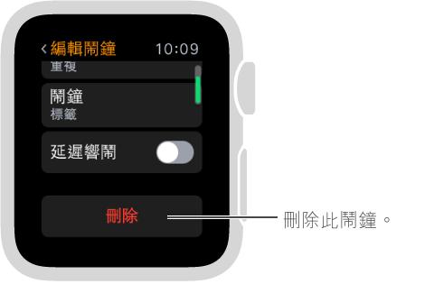 編輯鬧鐘畫面,你可以捲動至底部以刪除鬧鐘。