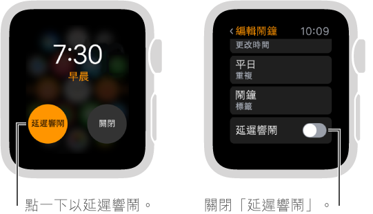 兩個畫面,一個顯示錶面上有鬧鐘的延遲響鬧按鈕。 另一個顯示「編輯鬧鐘」設定,你可以開啟或關閉「延遲響鬧」。