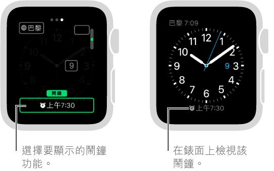 兩個畫面,一個顯示如何設定選項以在錶面上加入鬧鐘;另一個顯示錶面上顯示的鬧鐘時間。