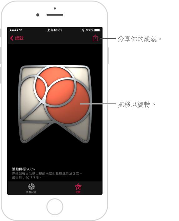 在 iPhone 上檢視成就時,點一下右上角的「分享」按鈕以分享成就。 你可以在螢幕的中央拖移成就獎章以將其旋轉。