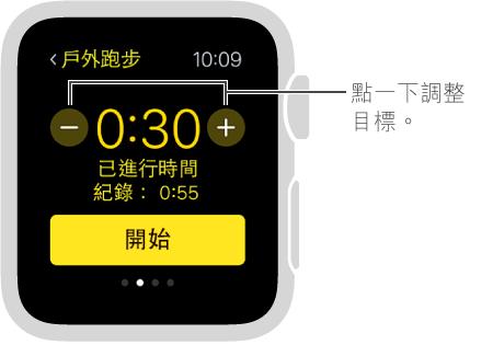 你可以點一下加號及減號按鈕以設定時間、距離或卡路里目標。