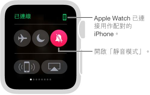 「設定」Glance,你可以看見手錶與 iPhone 的連線狀態,並設定「飛行模式」、「請勿打擾」及「靜音」。 你也可以呼叫你的 iPhone。 已選擇「靜音」。