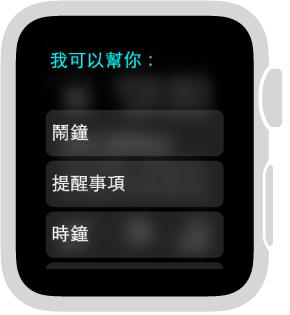 Siri 會以熱門類別按鈕的捲動式列表回應你,你可以點選範例。
